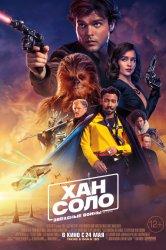 Смотреть Хан Соло: Звёздные Войны. Истории онлайн в HD качестве