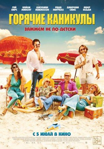 Смотреть Горячие каникулы онлайн в HD качестве 720p
