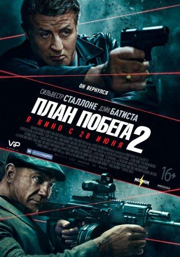 Смотреть План побега 2 онлайн в HD качестве 720p