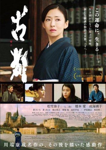 Смотреть Киото онлайн в HD качестве 720p