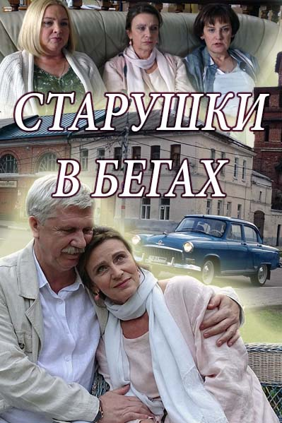 Русское на русскрм я зыке старушки