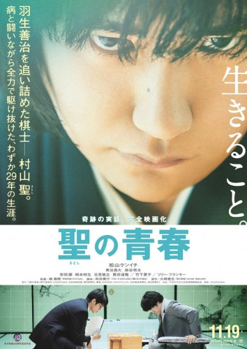Смотреть Юность Сатоси онлайн в HD качестве 720p