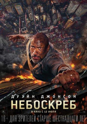 Смотреть Небоскреб онлайн в HD качестве 720p