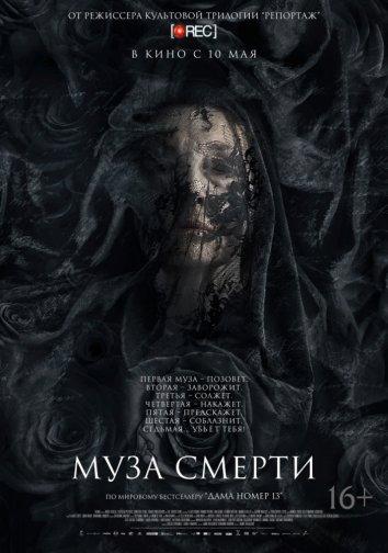Смотреть Муза смерти онлайн в HD качестве 720p