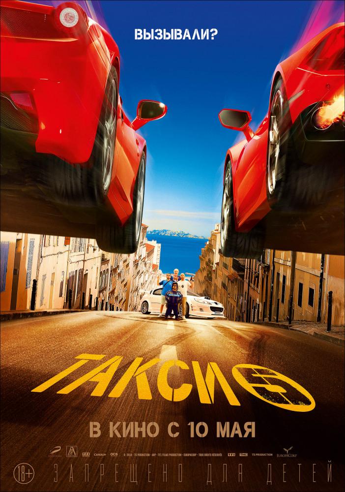 Такси 2 фильм 2003 актеры черепашка ниндзя детские игры