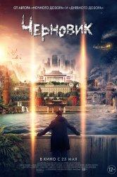 Смотреть Черновик онлайн в HD качестве 720p