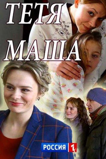 Смотреть Тетя Маша онлайн в HD качестве 720p