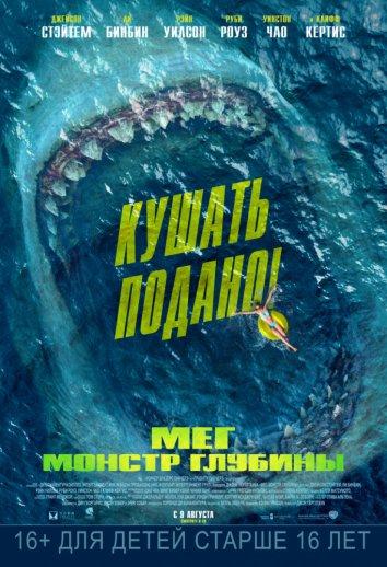 Смотреть Мег: Монстр глубины онлайн в HD качестве 720p