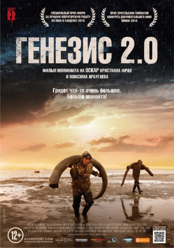 Смотреть Генезис 2.0 онлайн в HD качестве 720p
