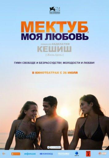 Смотреть Мектуб, моя любовь онлайн в HD качестве 720p