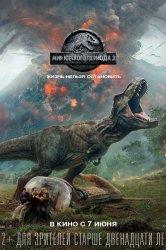 Смотреть Мир Юрского периода 2 онлайн в HD качестве 720p