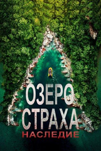 Смотреть Озеро Страха: Наследие онлайн в HD качестве 720p