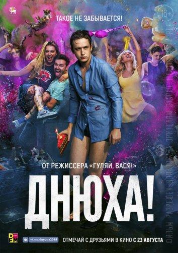 Смотреть Днюха! онлайн в HD качестве 720p