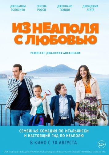 Смотреть Из Неаполя с любовью онлайн в HD качестве 720p