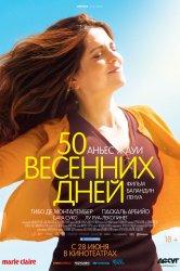 Смотреть 50 весенних дней онлайн в HD качестве