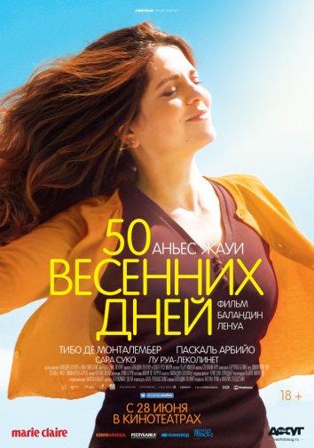 Смотреть 50 весенних дней онлайн в HD качестве 720p