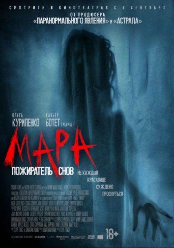 Смотреть Мара. Пожиратель снов онлайн в HD качестве 720p