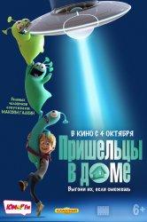 Смотреть Пришельцы в доме онлайн в HD качестве 720p
