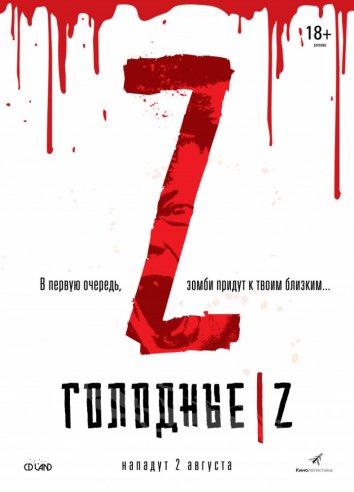 Смотреть Голодные Z онлайн в HD качестве 720p