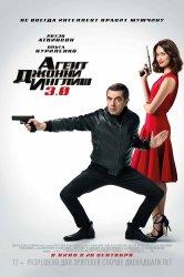 Смотреть Агент Джонни Инглиш 3.0 онлайн в HD качестве 720p