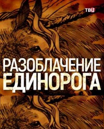 Смотреть Разоблачение Единорога онлайн в HD качестве 720p