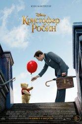 Смотреть Кристофер Робин онлайн в HD качестве 720p