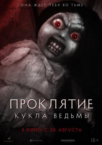 Смотреть Проклятие: Кукла ведьмы онлайн в HD качестве 720p