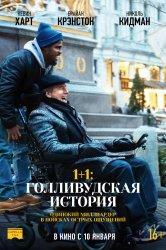 Смотреть 1+1: Голливудская история онлайн в HD качестве 720p