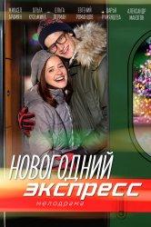 Смотреть Новогодний экспресс онлайн в HD качестве 720p