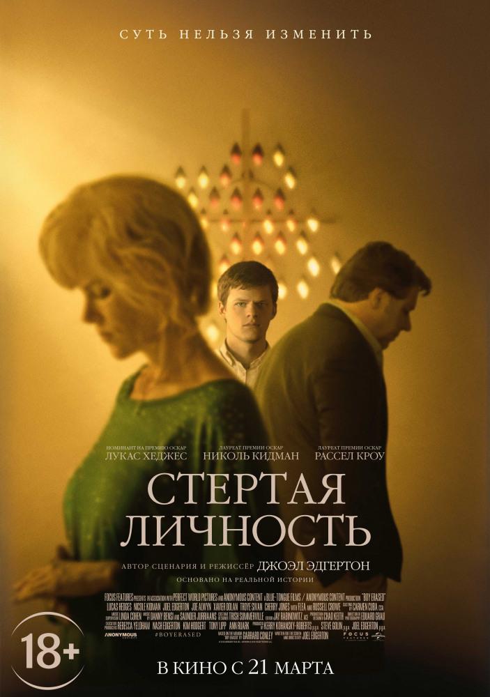 Страстная Николь Кидман – Готова На Всё (1993)
