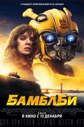 Смотреть Бамблби онлайн в HD качестве 720p