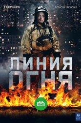 Смотреть Линия огня онлайн в HD качестве 720p