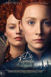 Смотреть Две королевы онлайн в HD качестве 720p