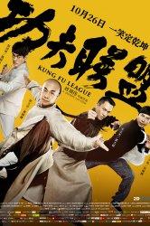 Смотреть Лига кунг-фу онлайн в HD качестве 720p