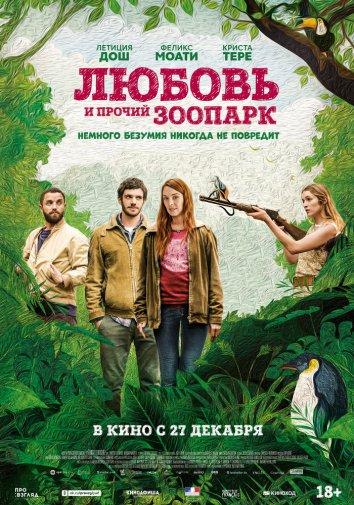 Смотреть Любовь и прочий зоопарк онлайн в HD качестве 720p