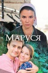 Смотреть Маруся онлайн в HD качестве 720p