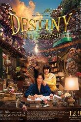 Смотреть Судьба: История Камакуры онлайн в HD качестве 720p
