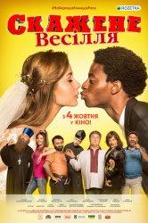 Смотреть Безумная свадьба онлайн в HD качестве 720p