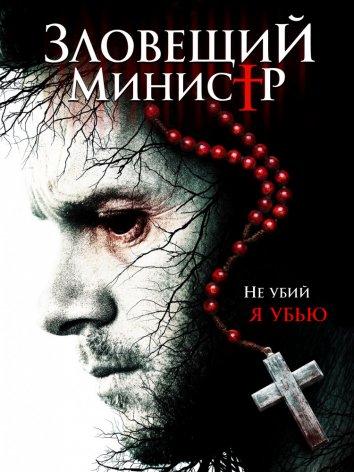 Смотреть Зловещий министр онлайн в HD качестве 720p