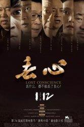 Смотреть Без совести онлайн в HD качестве 720p