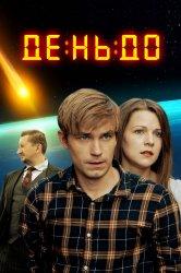 Смотреть День до онлайн в HD качестве 720p