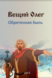 Смотреть Вещий Олег. Обретенная быль онлайн в HD качестве 720p