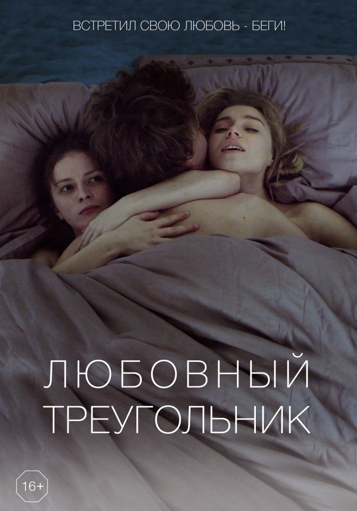 Любовно эротические фильмы про любовь 15