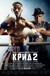 Смотреть Крид 2 онлайн в HD качестве 720p