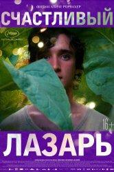 Смотреть Счастливый Лазарь онлайн в HD качестве 720p