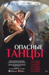 Смотреть Опасные танцы онлайн в HD качестве 720p