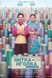 Смотреть Нитка-иголка: Сделано в Индии онлайн в HD качестве 720p