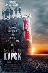 Смотреть Курск онлайн в HD качестве 720p