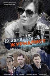 Смотреть Криминальный журналист онлайн в HD качестве 720p