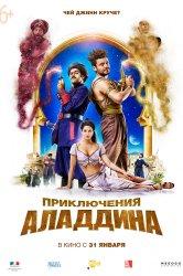 Смотреть Приключения Аладдина онлайн в HD качестве 720p